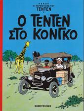 Tintin (en langues étrangères) -2Grec- Ο Τεντέν στο Κονγκό (O Tentén sto Kongkó)