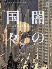 Les cités Obscures (en japonais) -2- Les Cités Obscures II