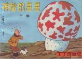 Tintin (en chinois) -102Pir- L'Étoile mystérieuse (deuxième partie)