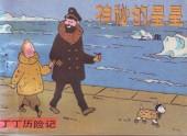 Tintin (en chinois) -101Pir- L'Étoile mystérieuse (première partie)