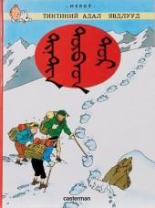 Tintin (en langues étrangères) -20Mongol- Tintin au Tibet