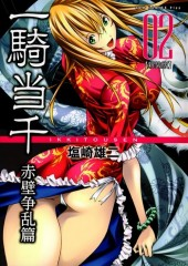 Ikkitousen - Recoverted edition -2- Volume 02
