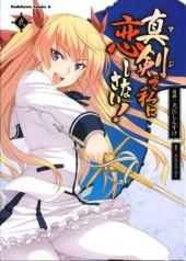 Maji de Watashi ni Koi Shinasai! -2- Volume 2