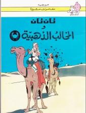 Tintin (en langues étrangères) -9Egytien- Le Crabe aux pinces d'or