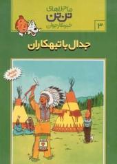 Tintin (en langues étrangères) -3Farsi Pir- Tintin en Amérique
