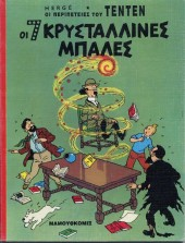 Tintin (en langues étrangères) -13Grec- Οι 7 κρυστάλλινες μπάλες