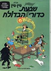 Tintin (en langues étrangères) -13Hébreu- Les 7 Boules de cristal