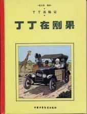 Tintin (en chinois) -2FS- Tintin au Congo