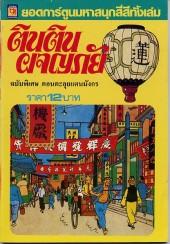 Tintin (en langues étrangères) -5Thaï Pir- Le Lotus bleu
