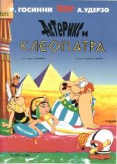 Astérix (en langues étrangères) -6Russe- Астерикс и Клеопатра - Astiériks i Kliéopatra