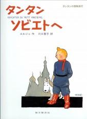 Tintin (en langues étrangères) -1Japonais- Tintin au pays des Soviets