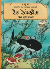 Tintin (en langues étrangères) -12Hindi- Red Rakham Ka Khazana