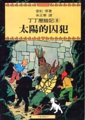 Tintin (en chinois) -14'- Le Temple du Soleil