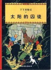 Tintin (en chinois) -14- Le Temple du Soleil