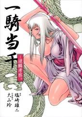 Ikkitousen - Gekirin Kousatsu