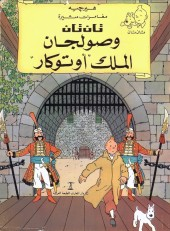 Tintin (en langues étrangères) -8Arabe- Le Sceptre d'Ottokar