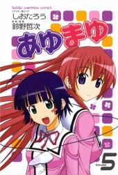 Ayu Mayu -5- Volume 5