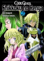 Code Geass - Shikkoku no Renya -2- Tome 2