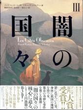 Les cités Obscures (en japonais) -3- Les Cités Obscures III