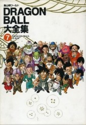 Dragon Ball (Art Books) -7- 大事典