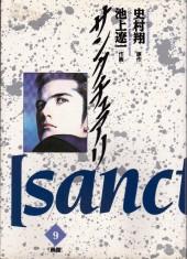 Sanctuary (en japonais) - volume 9