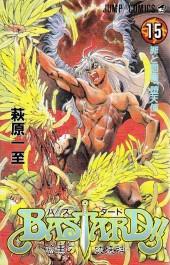 Bastard!! (en japonais) -15- Tome 15