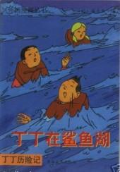 Tintin (en chinois) -C3Pir- Tintin et le Lac aux requins