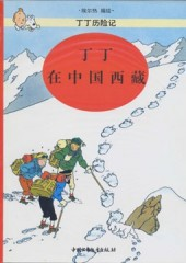 Tintin (en chinois) -20- Tintin au Tibet chinois