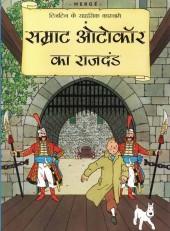 Tintin (en langues étrangères) -8Hindi- Samrat Ottokar Ka Raajdand
