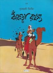 Tintin (en langues étrangères) -9Bengali- Le Crabe aux pinces d'or