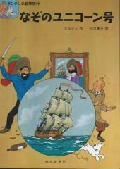 Tintin (en langues étrangères) -11Japonais- Le Secret de la Licorne