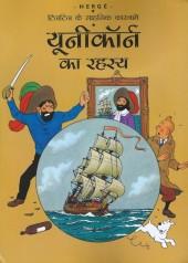 Tintin (en langues étrangères) -11Hindi- जादुई घोडे का रहस्य (Unicorn Jahaz Ka Rahasya)