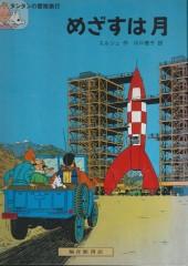 Tintin (en langues étrangères) -16Japonais- Objectif Lune