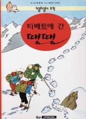 Tintin (en langues étrangères) -20Coréen- Tintin au Tibet