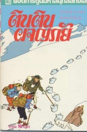 Tintin (en langues étrangères) -20Thaï Pir- Tintin au Tibet