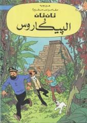 Tintin (en langues étrangères) -23Arabe- Tintin et les Picaros