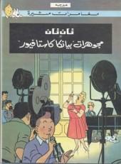 Tintin (en langues étrangères) -21Arabe- Les Bijoux de la Castafiore