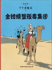 Tintin (en chinois) -9'- Le Crabe aux pinces d'or
