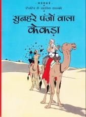 Tintin (en langues étrangères) -9Hindi- सुनहरो पंजों का केकडा (Sunhare Panjon Wala Kekada)