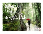 Voyage au Japon -2- Kôyasan