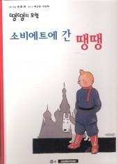 Tintin (en langues étrangères) -1Coréen- Tintin au pays des Soviets