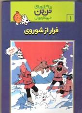 Tintin (en langues étrangères) -1Farsi Pir- Tintin au pays des Soviets