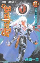 Bastard!! (en japonais) -11- Tome 11