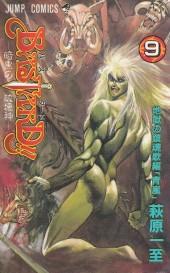 Bastard!! (en japonais) -9- Tome 9