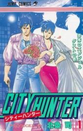 City Hunter (en japonais) -1- Tome 1