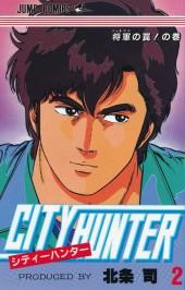 City Hunter (en japonais) -2- Tome 2