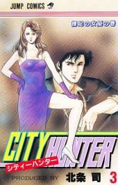City Hunter (en japonais) -3- Tome 3
