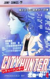 City Hunter (en japonais) -4- Tome 4