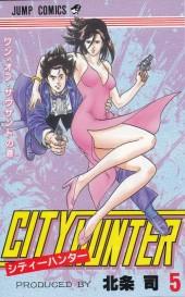 City Hunter (en japonais) -5- Tome 5