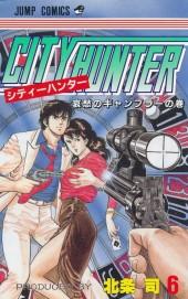 City Hunter (en japonais) -6- Tome 6